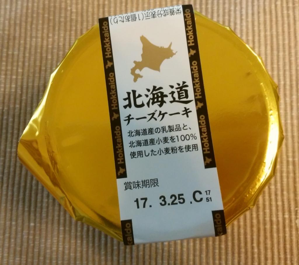 f:id:yurutto:20170403111635j:plain