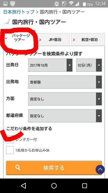 f:id:yurutto:20170923123749j:image
