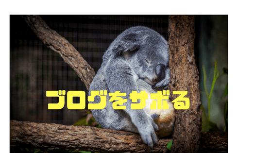 f:id:yurutto:20171102172934p:plain