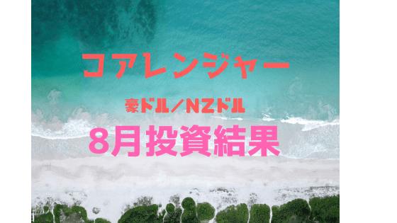 f:id:yurutto:20180905214520p:plain