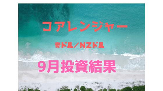 f:id:yurutto:20180930171629p:plain