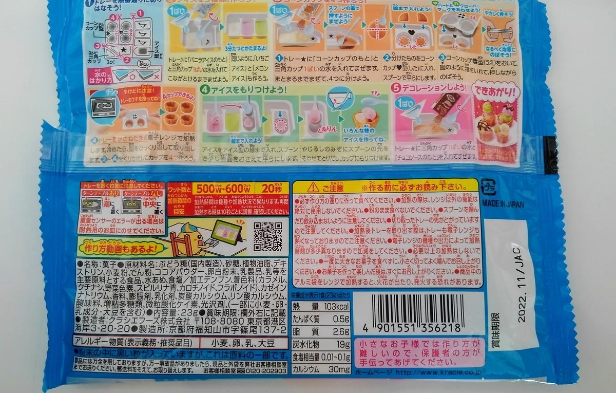 f:id:yuruttoo:20210225212243j:plain