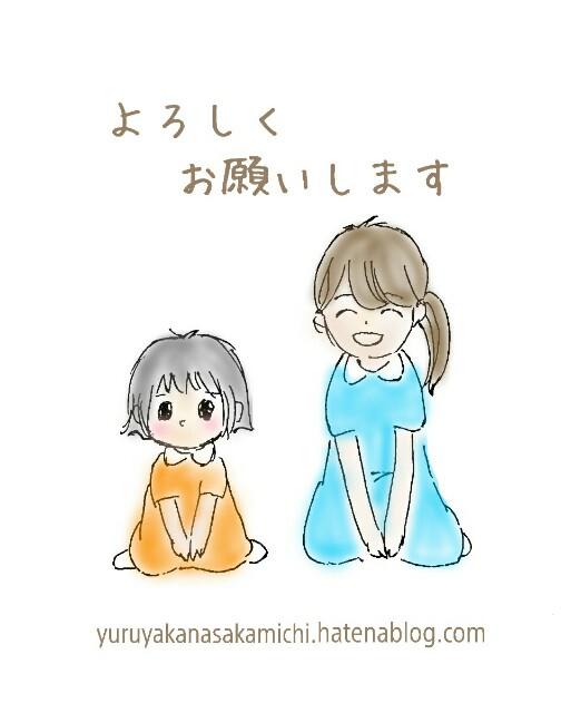 f:id:yuruyakanasakamichi:20170611150830j:image