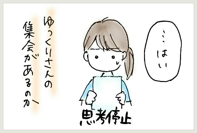 f:id:yuruyakanasakamichi:20170619104413j:image