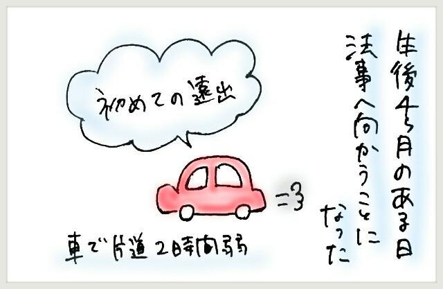 f:id:yuruyakanasakamichi:20170704234106j:image