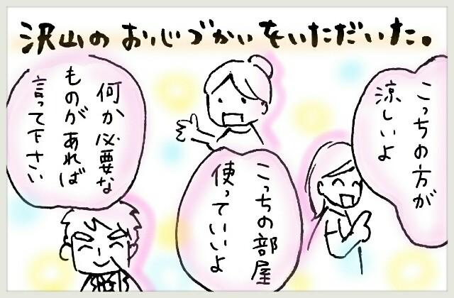 f:id:yuruyakanasakamichi:20170704234133j:image