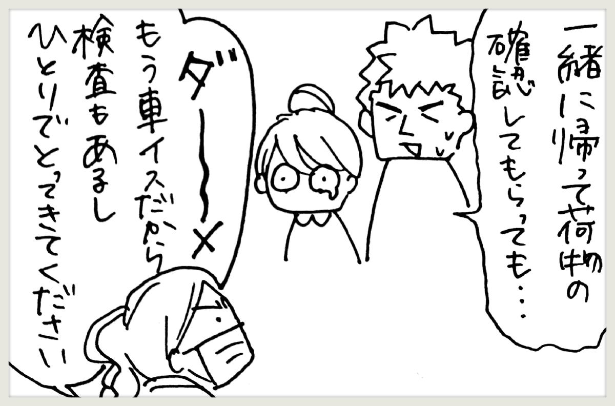 f:id:yuruyakanasakamichi:20200219124914j:plain