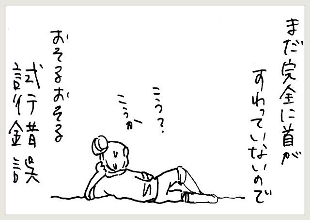 f:id:yuruyakanasakamichi:20200325004153j:image