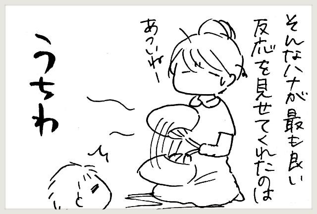 f:id:yuruyakanasakamichi:20200624103147j:image