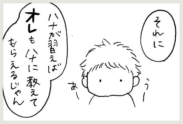 f:id:yuruyakanasakamichi:20200709110253j:image