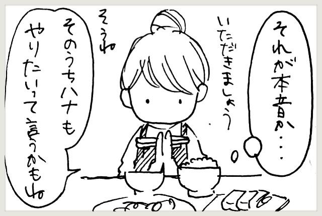 f:id:yuruyakanasakamichi:20200709110259j:image