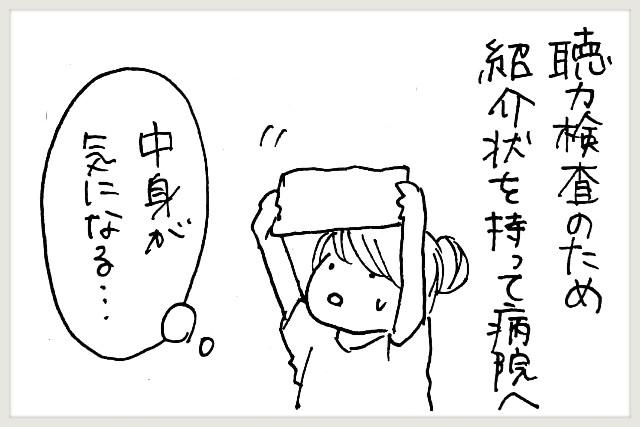 f:id:yuruyakanasakamichi:20200716133345j:image