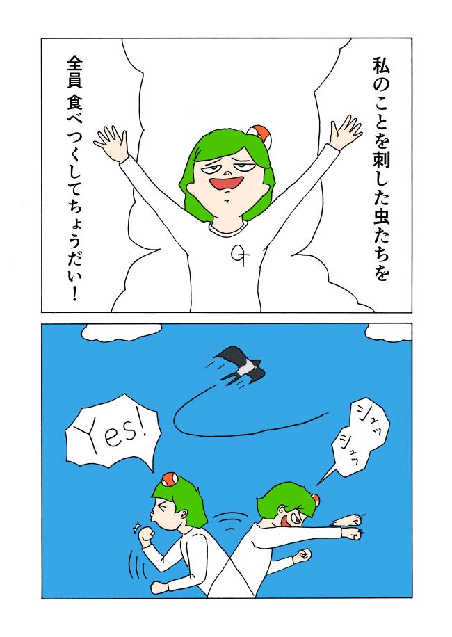f:id:yuruyakanow:20160619174620j:plain