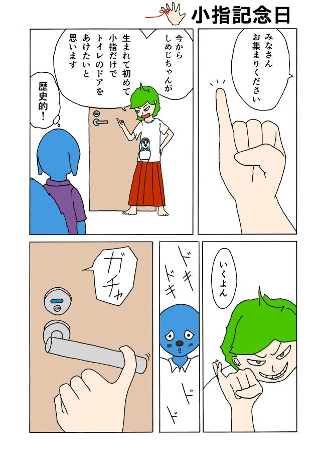 f:id:yuruyakanow:20160619175355j:plain