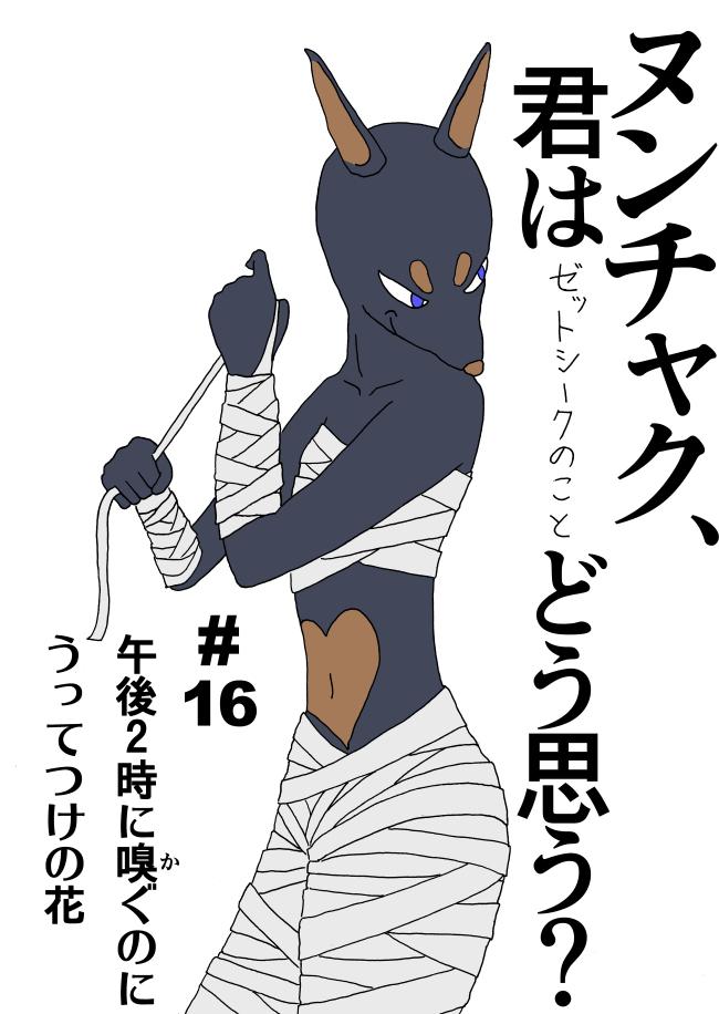 f:id:yuruyakanow:20160701143029j:plain