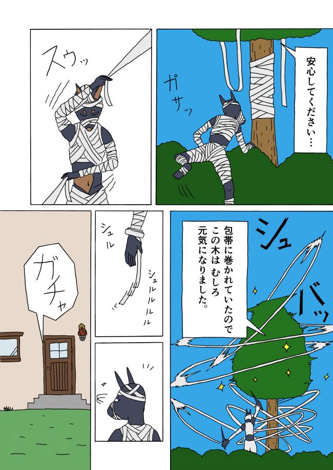 f:id:yuruyakanow:20160701143038j:plain