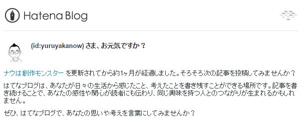 f:id:yuruyakanow:20160801113624p:plain