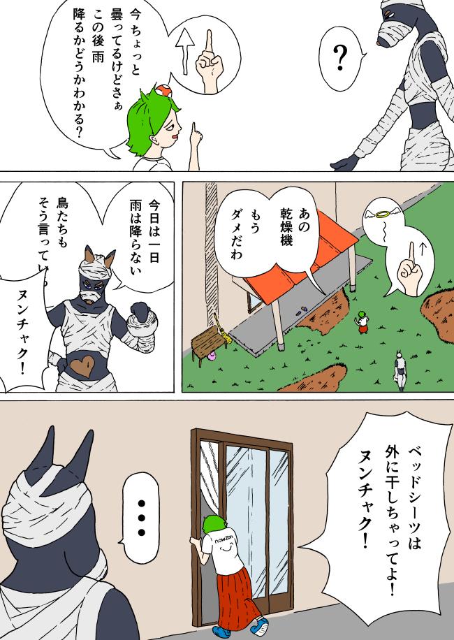 f:id:yuruyakanow:20160816181452j:plain