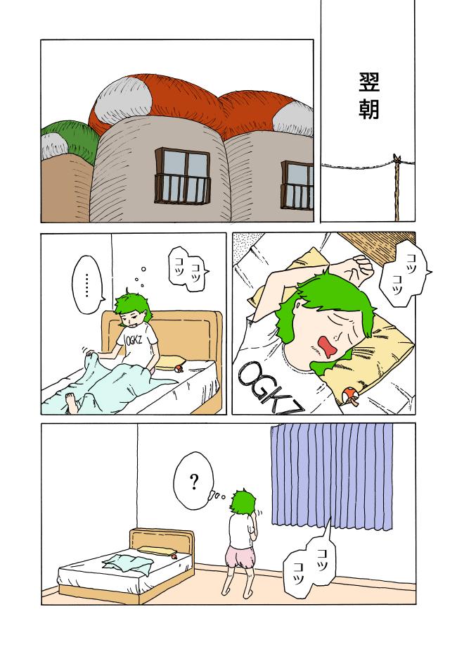 f:id:yuruyakanow:20160816181616j:plain