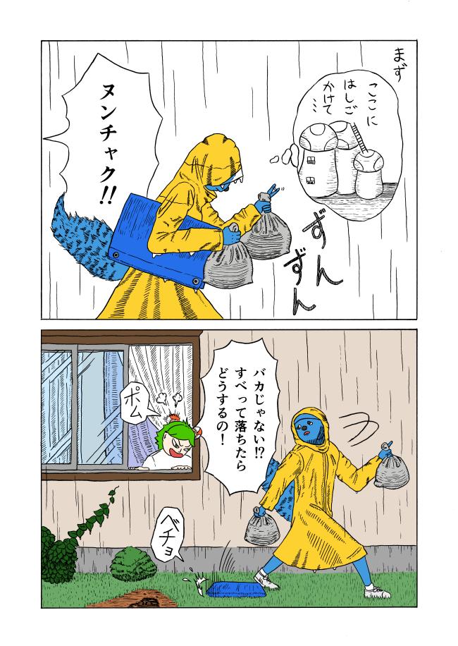 f:id:yuruyakanow:20160901164516j:plain
