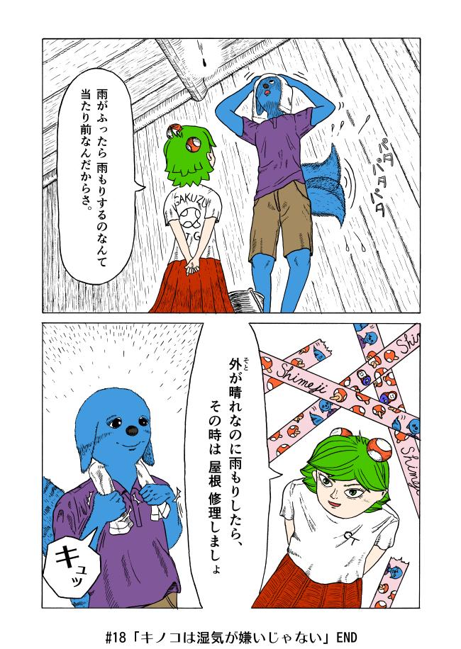 f:id:yuruyakanow:20160901164522j:plain