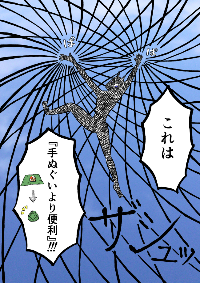 f:id:yuruyakanow:20161015032210j:plain