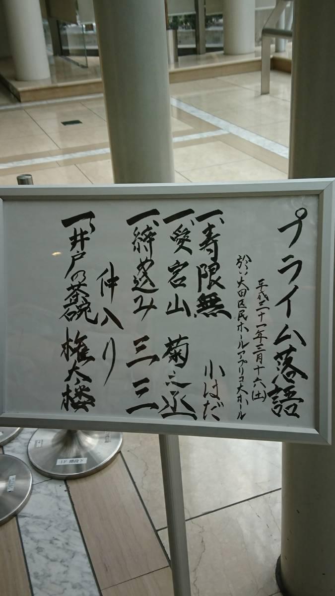 f:id:yuruyurara:20190317084843j:plain