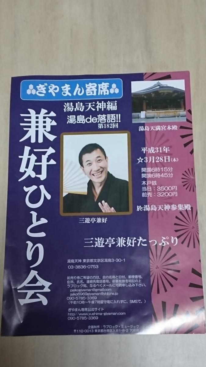 f:id:yuruyurara:20190409172556j:plain