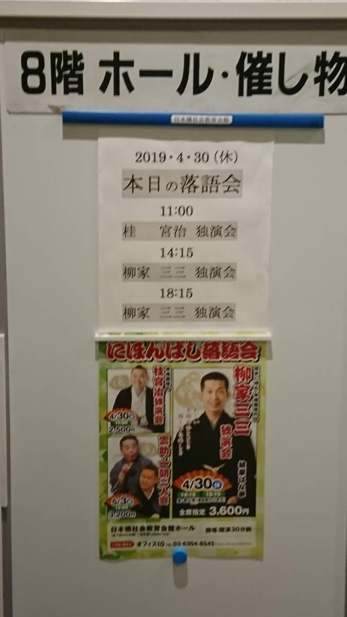 f:id:yuruyurara:20190430221218j:plain