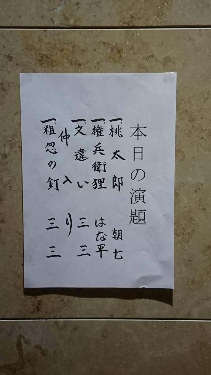 f:id:yuruyurara:20190430221313j:plain