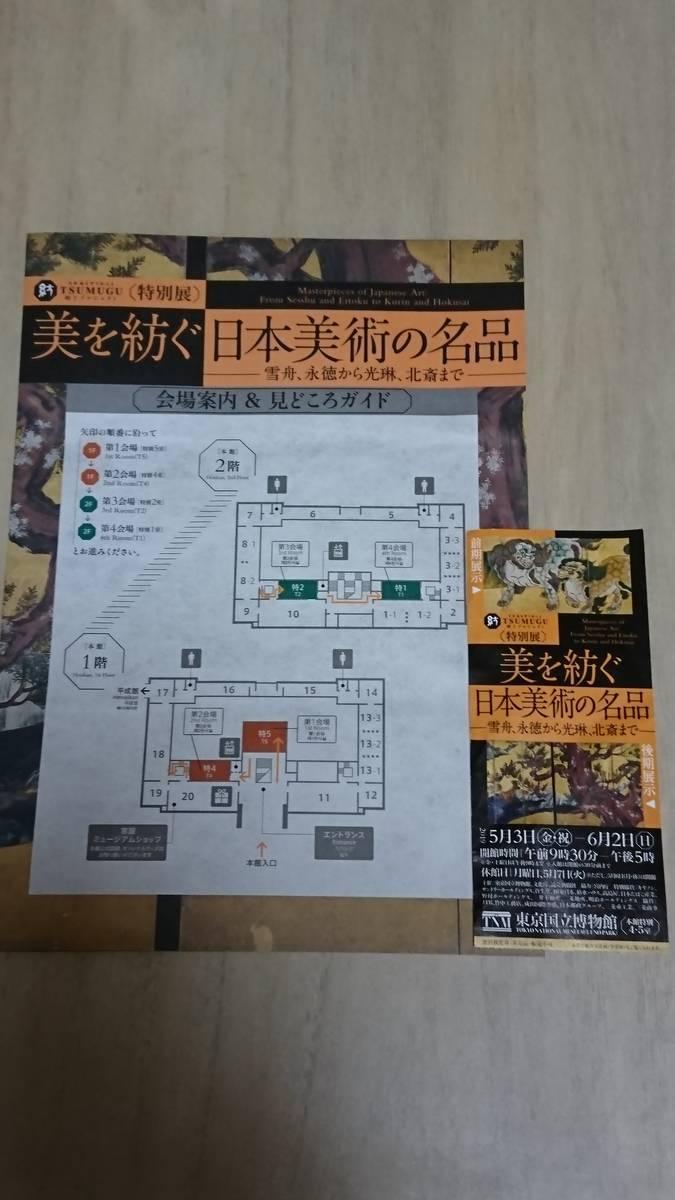 f:id:yuruyurara:20190608123358j:plain