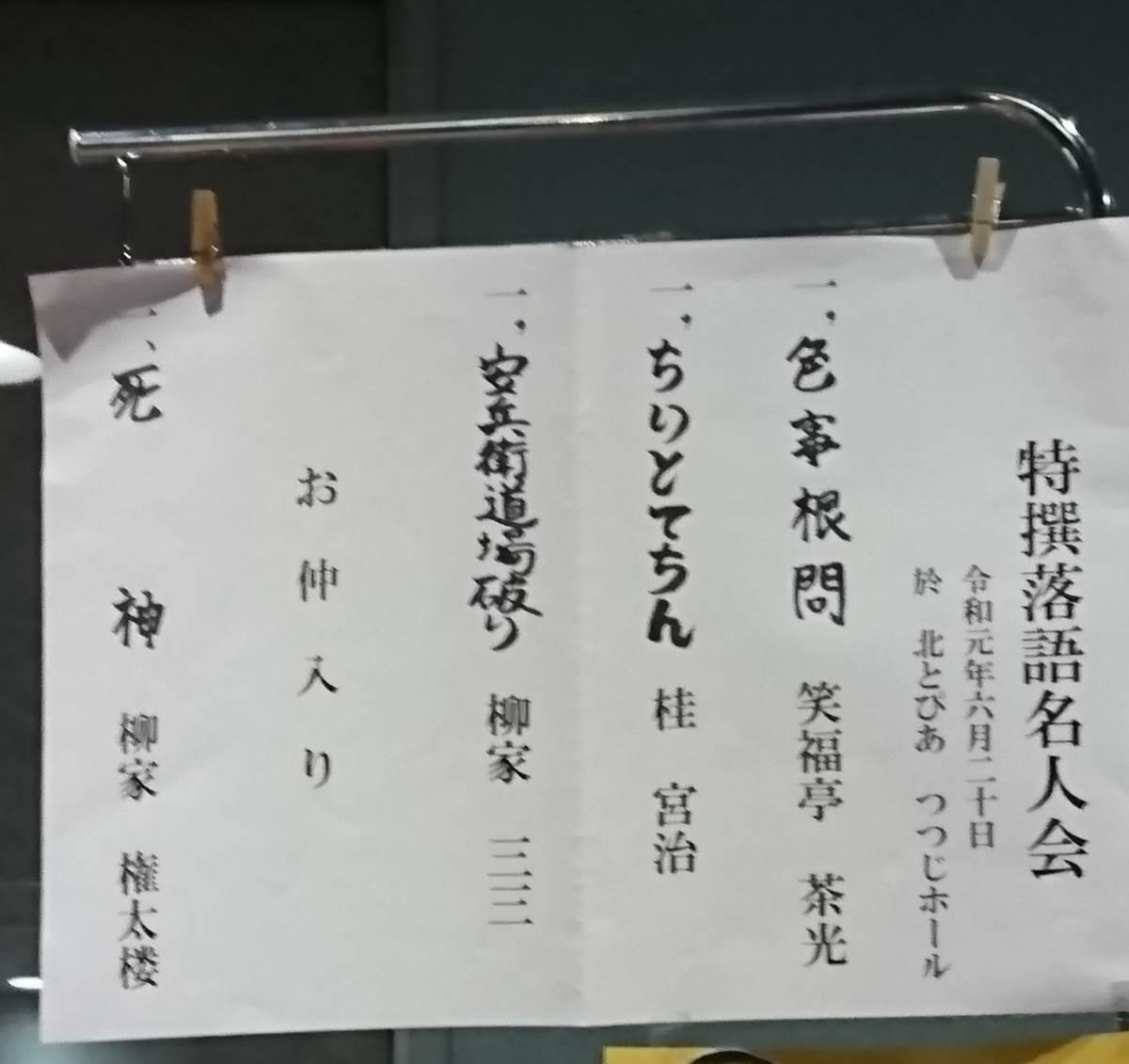 f:id:yuruyurara:20190625222630j:plain
