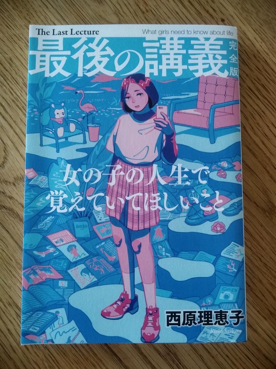 f:id:yuruyurufuwari:20200710181706j:plain