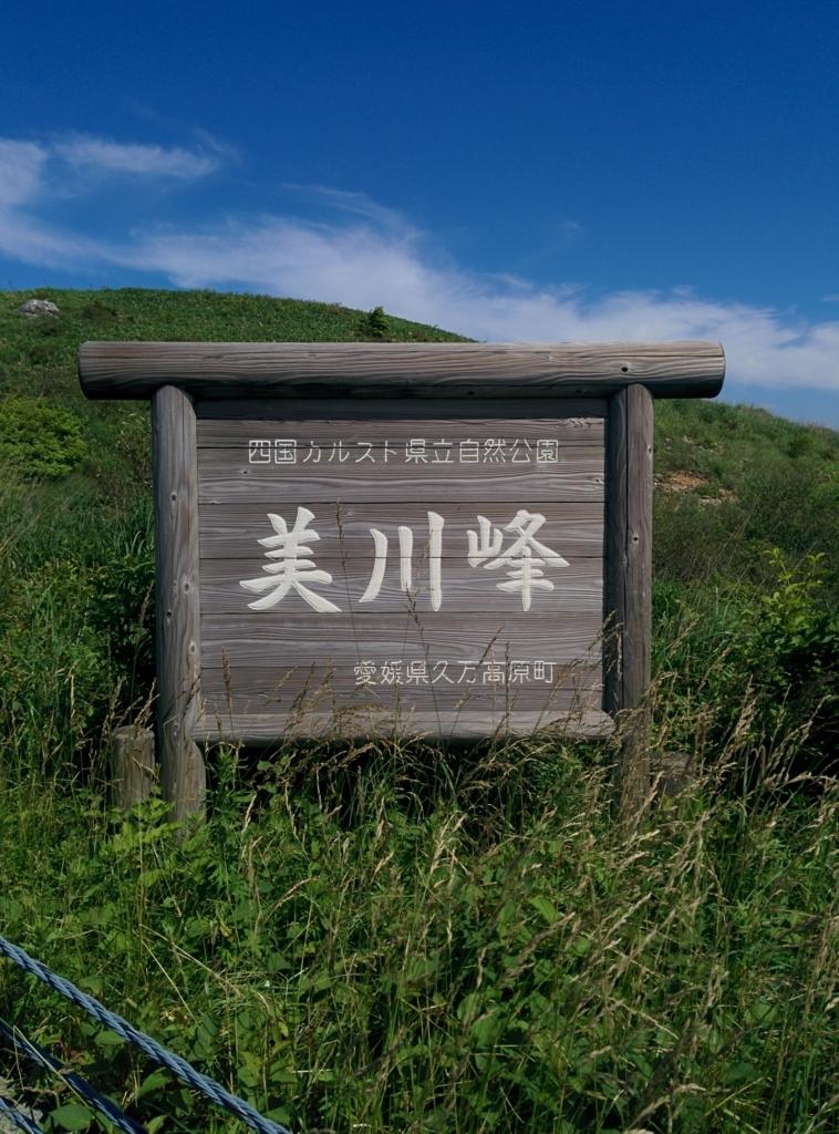 f:id:yusa2:20170714233248j:plain