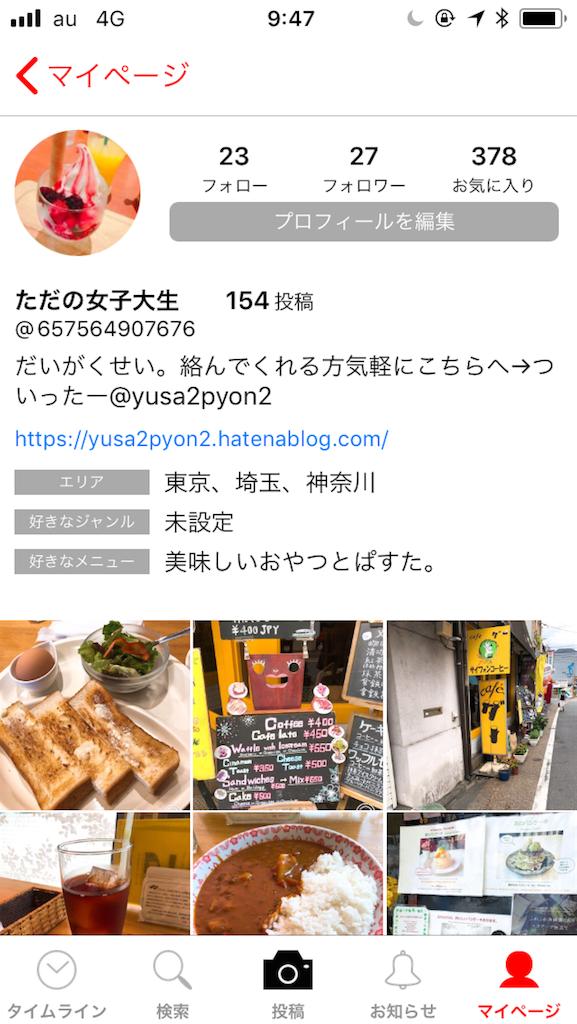 f:id:yusa2pyon2:20180806094728p:image