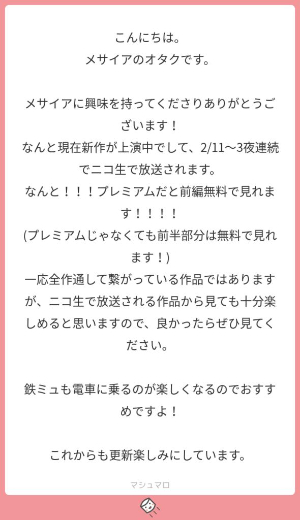 f:id:yusa_ssk:20190210193651p:plain
