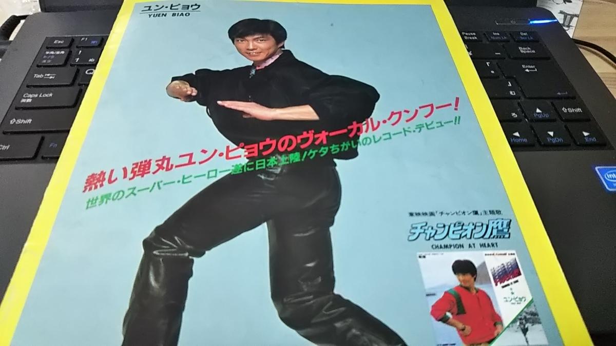 f:id:yusaku1976s:20210221195616j:plain