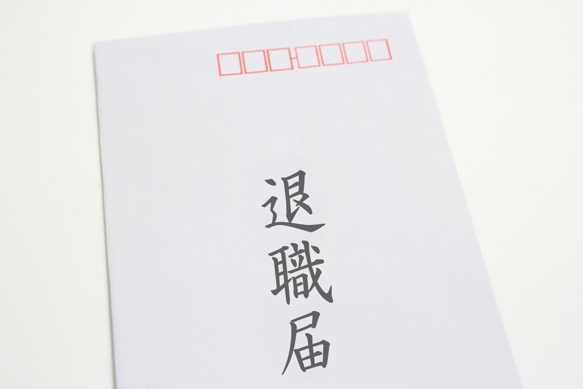 f:id:yusaku9734:20191024013346j:plain