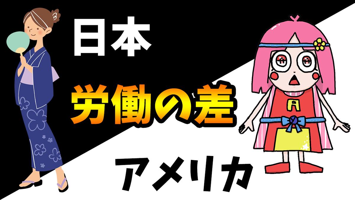 日本アメリカ労働