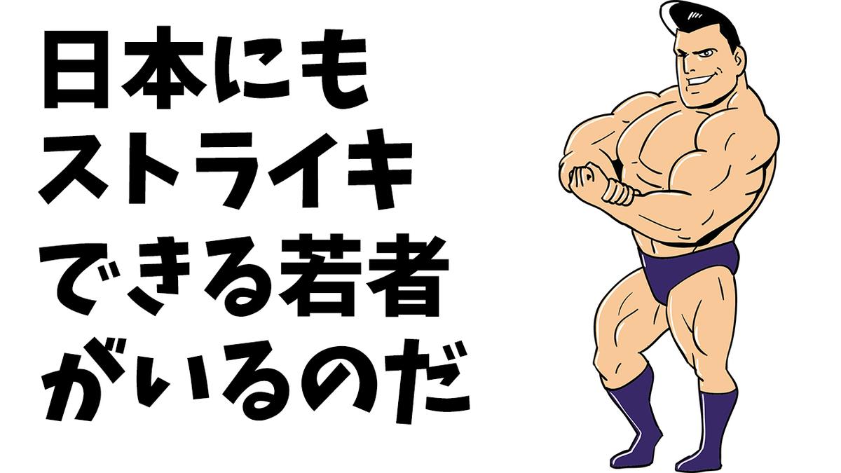 日本ストライキ若者