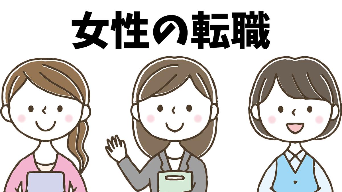 女性の転職