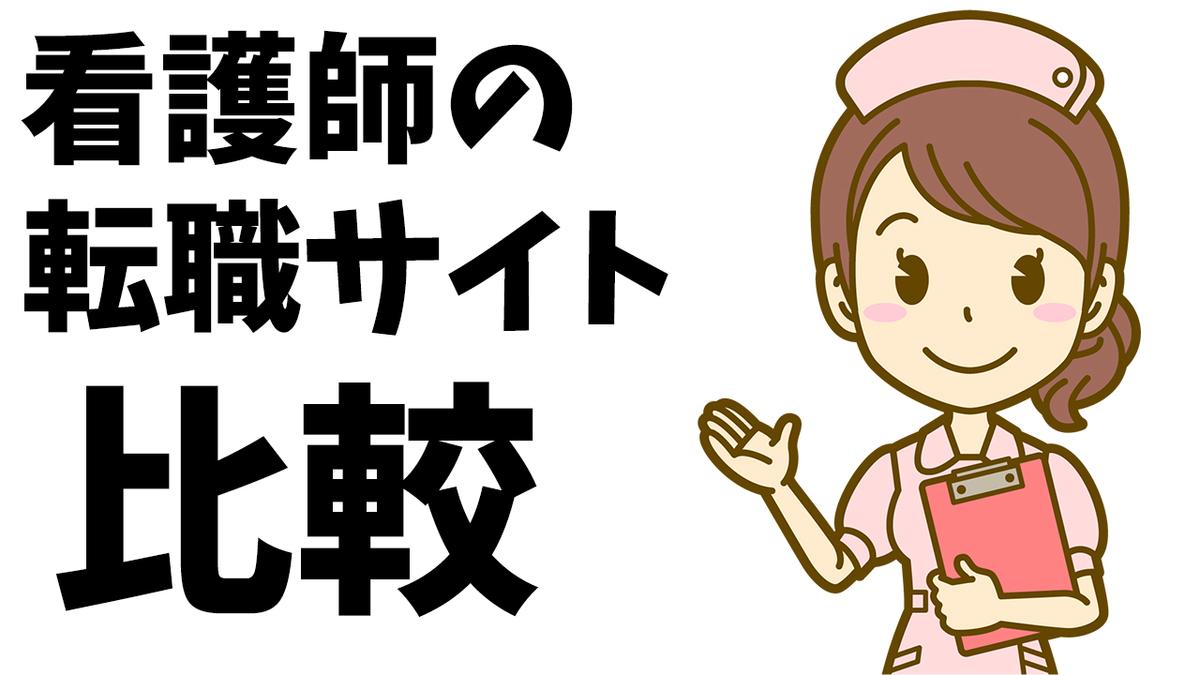 看護師の転職サイト