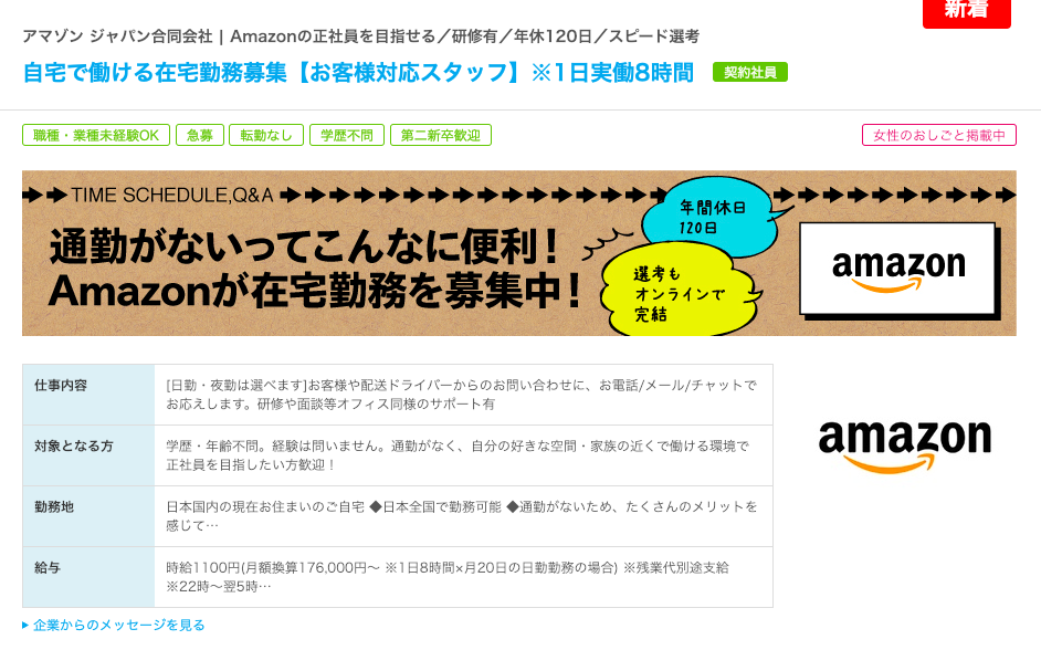 在宅ワークアマゾンジャパン