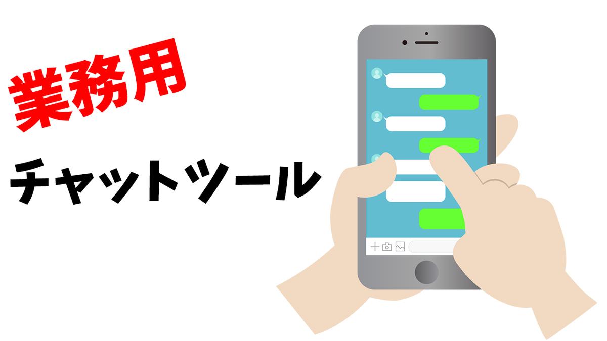 業務用チャットツール紹介