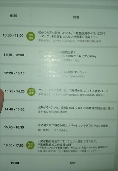 f:id:yusan09:20170514212029j:plain
