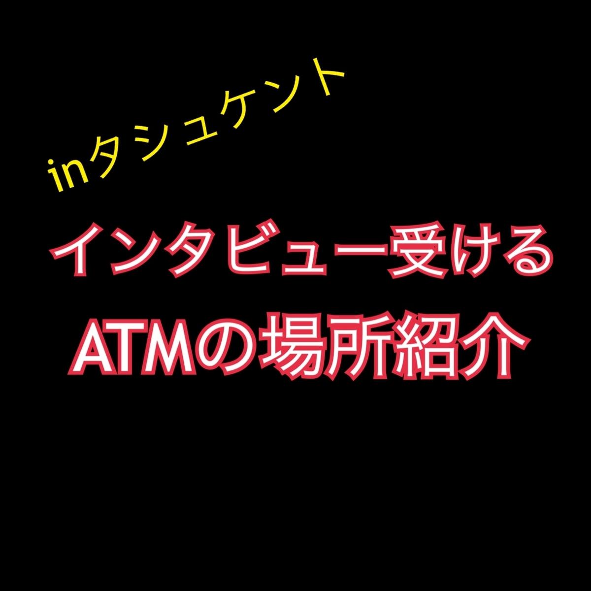 f:id:yusana7:20190703222837j:plain