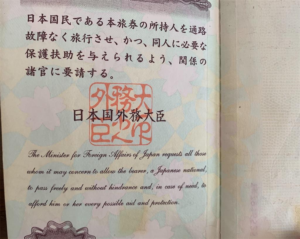 世界最強の日本のパスポート、見開きページは政府の公文書