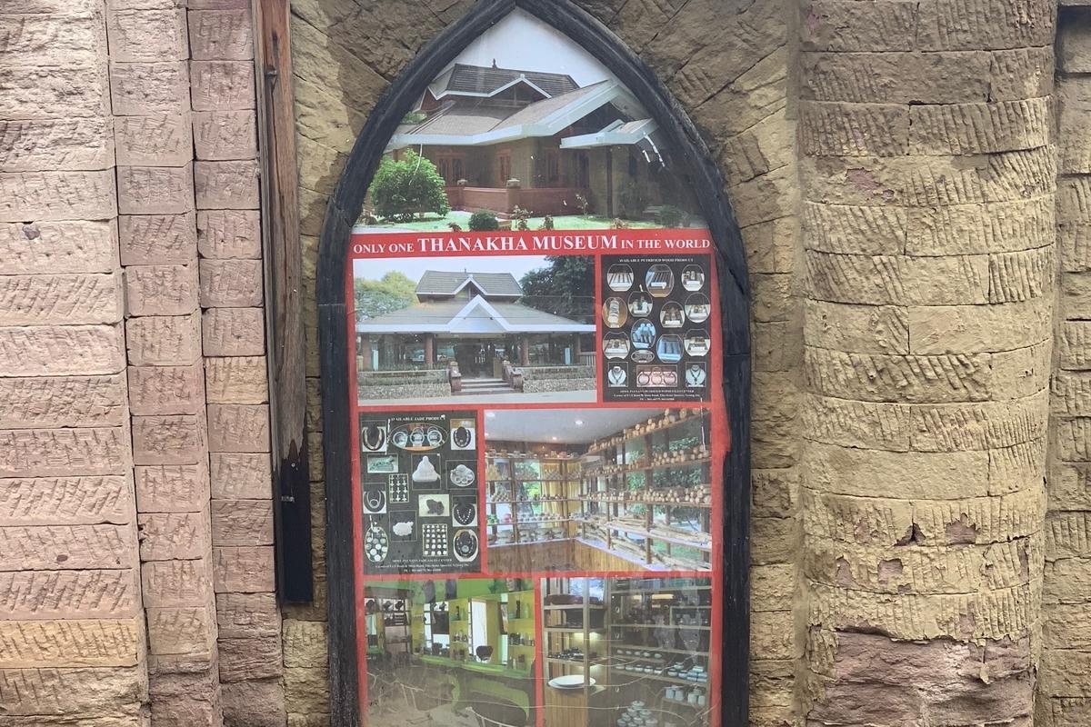 タナカ博物館