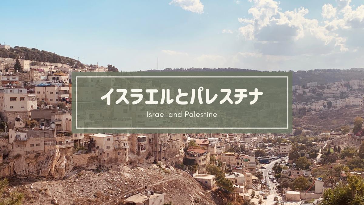 【簡単解説】イスラエル・パレスチナ問題をわかりやすく説明
