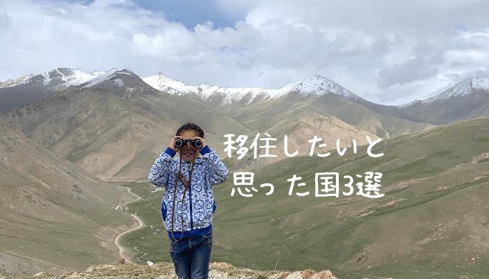 ひとり旅中に移住したいと思った国3選!【海外旅行にもおすすめ】